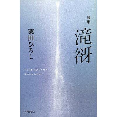 滝谺 句集  /本阿弥書店/栗田ひろし