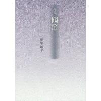 囮笛 句集  /本阿弥書店/田中敏子(俳句)