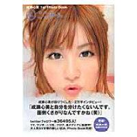 @ここみん 成瀬心美1st Photo Book  /三和出版