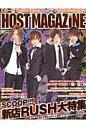 HOST MAGAZINE  vol.017 /HM
