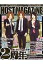 HOST MAGAZINE  vol.025(2013 DE /HM