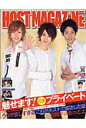 HOST MAGAZINE  vol.59(2016 OCT /HM