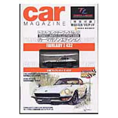 カ-・マガジンエディション  日産フェアレディZ432 /ネコ・パブリッシング