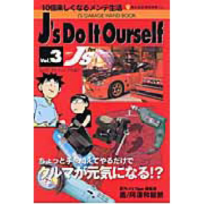 J's do it ourself J's garage hand book vol.3 /ネコ・パブリッシング/J's Tipo編集部