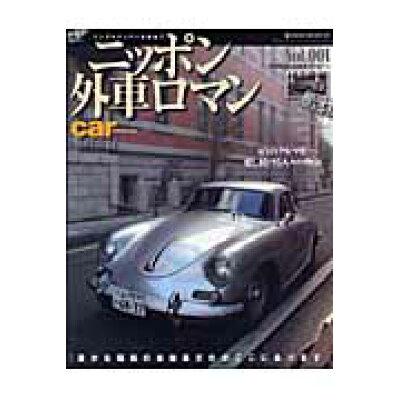 ニッポン外車ロマン シングルナンバ-を訪ねて vol.001 /ネコ・パブリッシング