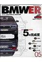 BMWER あなたの知らないBMWの世界 vol.5 /ネコ・パブリッシング