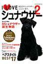 I・LOVEシュナウザ-  vol.2 /ネコ・パブリッシング