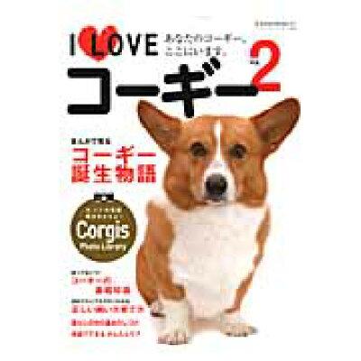 I LOVEコ-ギ-  vol.2 /ネコ・パブリッシング