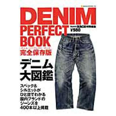 DENIM PERFECT BOOK 完全保存版  /ネコ・パブリッシング
