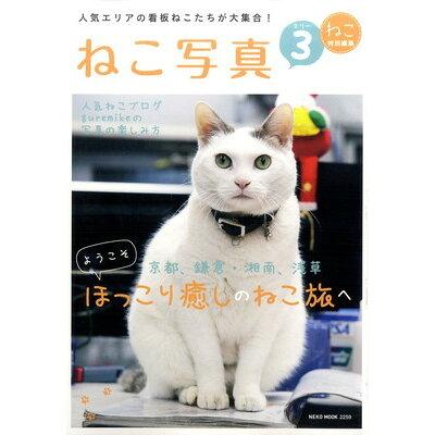 ねこ写真  3 /ネコ・パブリッシング