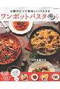 ワンポットパスタレシピ パスタも具材も同時にお鍋に入れるだけでできあがり!  /ネコ・パブリッシング