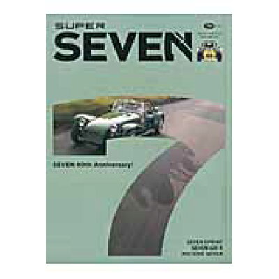 SUPER SEVEN  #02 /ネコ・パブリッシング