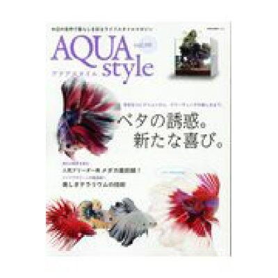 AQUA style  vol.08 /ネコ・パブリッシング
