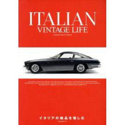 ITALIAN VINTAGE LIFE イタリアの銘品を愉しむ  /ネコ・パブリッシング