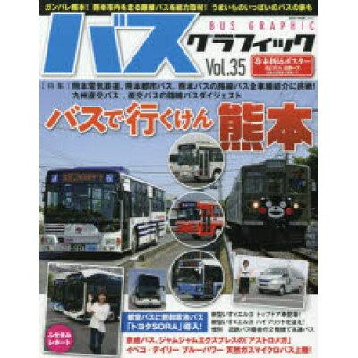 バスグラフィック  Vol.35 /ネコ・パブリッシング