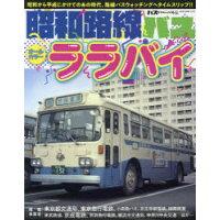 オールカラー昭和路線バス・ララバイ 昭和から平成にかけてのあの時代、路線バスウォッチン  /ネコ・パブリッシング