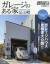 ガレージのある家 建築家作品集 vol.42 /ネコ・パブリッシング