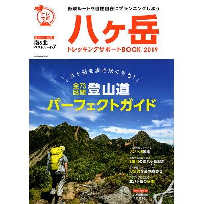 八ヶ岳トレッキングサポートBOOK  2019 /ネコ・パブリッシング