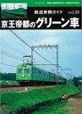 京王帝都のグリーン車 RM MODELS ARCHIVE  /ネコ・パブリッシング
