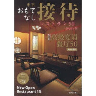 東京おもてなし接待レストラン50  2020年版 /サクラ・レストランズ