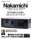 Nakamichi COMPLETE BOOK 頂点を極めた伝説のカセットデッキ・ブランド  /ネコ・パブリッシング