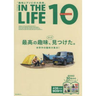 """IN THE LIFE """"趣味とアソビの大辞典"""" 10 /ネコ・パブリッシング"""