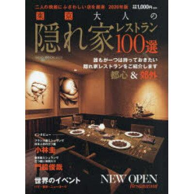 東京大人の隠れ家レストラン100選 二人の晩餐にふさわしい店を厳選 2020年版 /サクラ・レストランズ