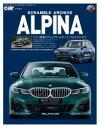 スクランブル・アーカイブアルピナ ドイツ謹製ラグジュアリースポーツアルピナの全て  /ネコ・パブリッシング