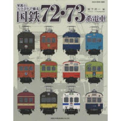 写真とイラストで綴る国鉄72・73系電車   /ネコ・パブリッシング