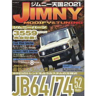 ジムニー天国  2021 /ネコ・パブリッシング