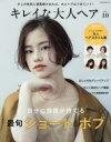 キレイな大人ヘア  vol.10 /ネコ・パブリッシング