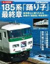 185系「踊り子」最終章 永久保存版  /ネコ・パブリッシング