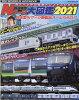鉄道模型Nゲージ大図鑑 日本型Nゲージ新製品オールカタログ 2021 /ネコ・パブリッシング
