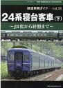 24系寝台客車  下 /ネコ・パブリッシング