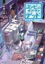 コンビニ・オブ・ザ・デッド 100日後に救助されるコンビニ店員  /ネコ・パブリッシング/日野健太郎