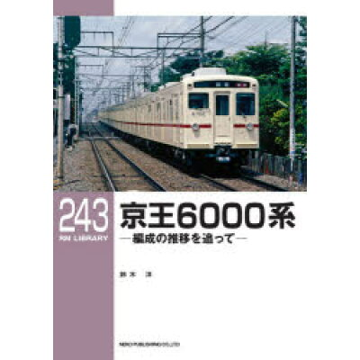 京王6000系 編成の推移を追って  /ネコ・パブリッシング/鈴木洋(鉄道)