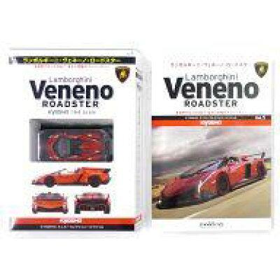 KYOSHO ミニカーコレクション vol.1 Lamborghini Veneno ROADSTER ランボルギーニ・ヴェネーノ・ロードスター