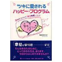 ツキに愛されるハッピ-・プログラム 2週間でみるみる「幸せ体質」になる!  /ゴマブックス/恒吉彩矢子