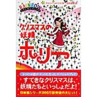 クリスマスの妖精ホリ-   /ゴマブックス/デイジ-・メドウズ