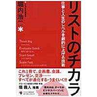 リストのチカラ   /ゴマブックス/堀内浩二