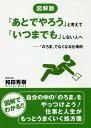 図解版「あとでやろう」と考えて「いつまでも」しない人へ 「のろま」でなくなる仕事術  /ゴマブックス/和田秀樹(心理・教育評論家)