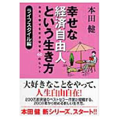 幸せな経済自由人という生き方  ライフスタイル編 /ゴマブックス/本田健