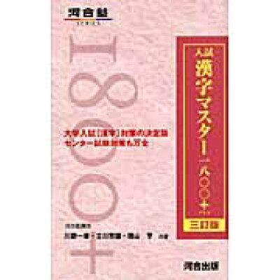 入試漢字マスタ-1800+   3訂版/河合出版/川野一幸
