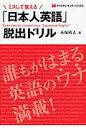 「日本人英語」脱出ドリル ミスして覚える  /マクミランランゲ-ジハウス/木塚晴夫