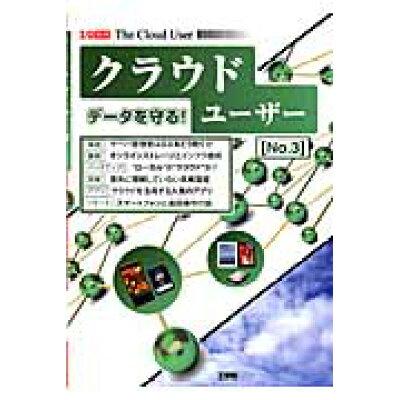 The Cloud User  no.3 /工学社/I/O編集部