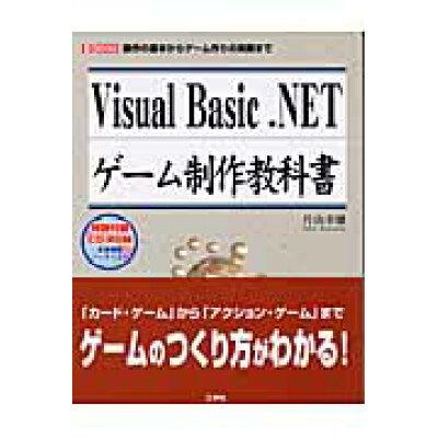 Visual Basic.NETゲ-ム制作教科書 操作の基本からゲ-ム作りの実際まで  /工学社/片山幸雄