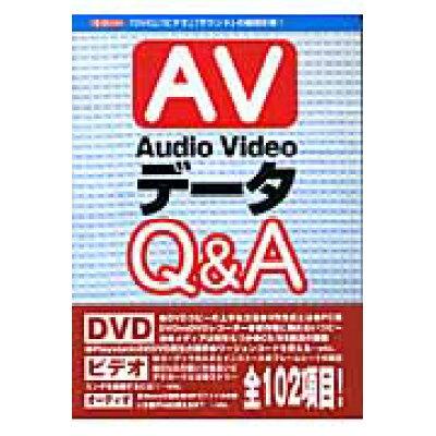 Audio Videoデ-タQ&A 「DVD」「ビデオ」「サウンド」の疑問氷解!  /工学社