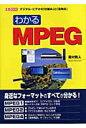 わかるMPEG デジタル・ビデオの「仕組み」と「活用法」  /工学社/眉村雅人
