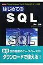 はじめてのSQL 「Oracle Database 10g XE」で  /工学社/清水美樹
