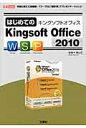 はじめてのKingsoft Office 2010 手軽に使えて高機能-「ワ-プロ」「表計算」「プレゼ  /工学社/はせべれいこ